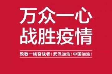 华裔城集团助力抗击疫情捐款3000万元