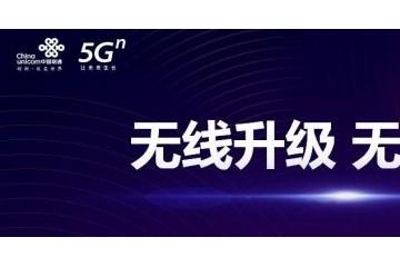 中国联通与小米深度联动联合推出Wi-Fi6路由器AX3600