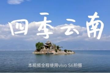 视频超级防抖功能开启,vivo S6带你玩转vlog拍摄
