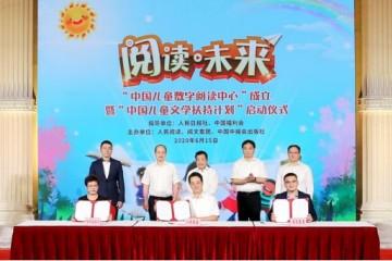 """人民日报携手阅文集团、中福会成立""""中国儿童数字阅读中心"""""""