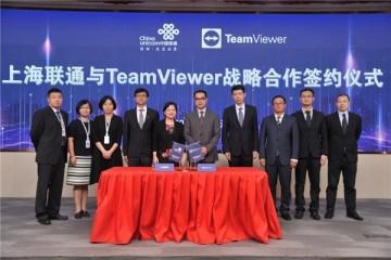 TeamViewer与中国联通签署战略合作协议