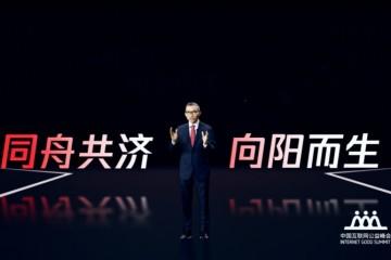 同舟共济,向阳而生:中国互联网公益峰会带来的思考与未来