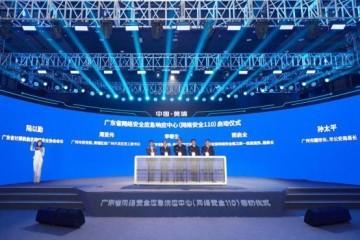 广东省网络安全应急响应中心(网络安全110)在广州黄埔区正式启动
