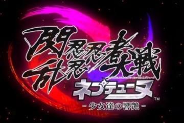 梦幻联动PS4闪乱忍忍忍者大战海王星发售日公布