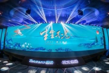 2021腾云峰会在上海举办 构建新文创新图景