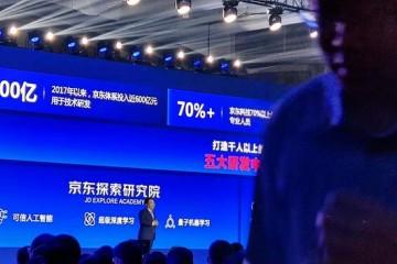 京东周伯文2017年以来京东技术研发已投入近600亿元