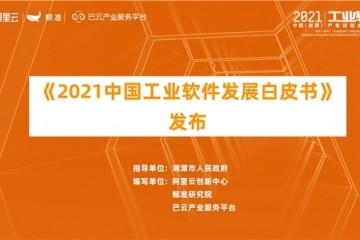 《2021中国工业软件发展白皮书》发布